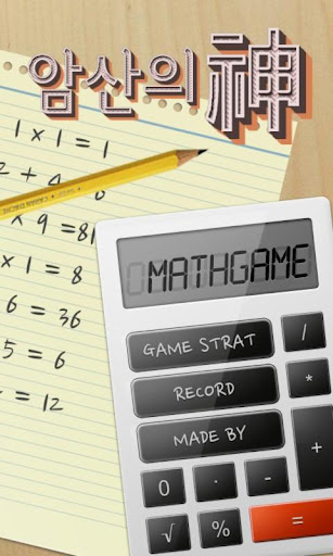 수학의 신