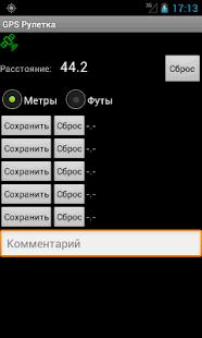 GPS Tape Measure- screenshot thumbnail