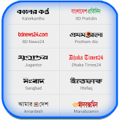 All in one Bangla Newspapers
