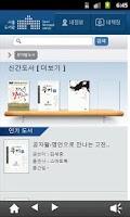 Screenshot of 서울도서관공식앱