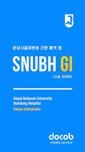 SNUBH GI - 분당 서울대학교병원 간편 통역 앱