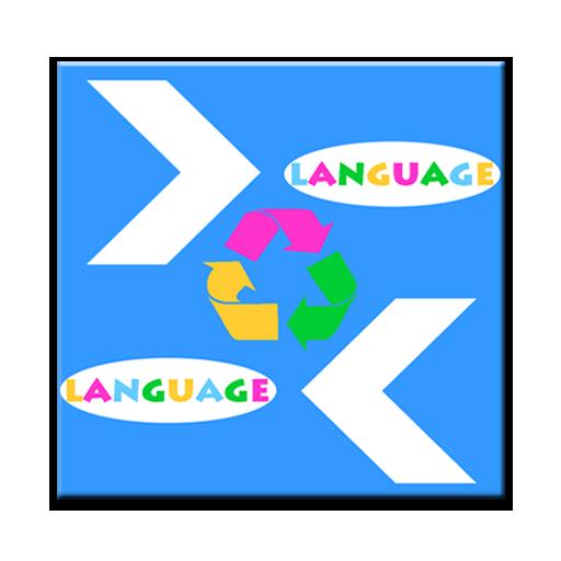 語言翻譯免費