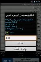 Screenshot of عداد السعرات الحرارية