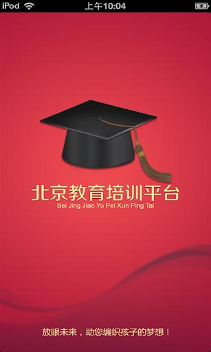 北京教育培训平台