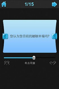 心理健康 - screenshot thumbnail