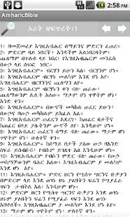 Amharic Bible- screenshot thumbnail