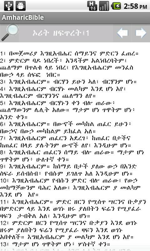 Amharic Bible- screenshot