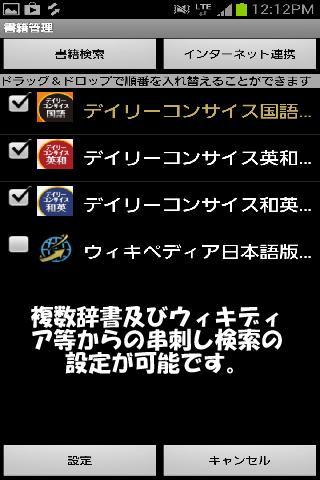 玩免費書籍APP|下載デイリーコンサイス国語・英和・和英辞典(三省堂) app不用錢|硬是要APP