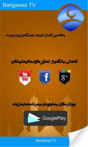 كهنالی بانگهواز BangawazTV