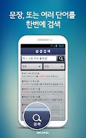 Screenshot of 미가엘 성경 시험판 (개역개정)