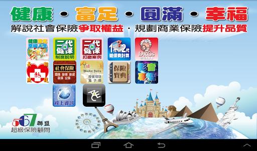 【免費商業App】567 超級保險顧問-APP點子