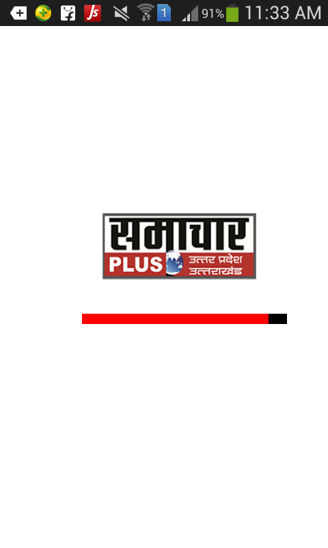 Samachar Plus- screenshot