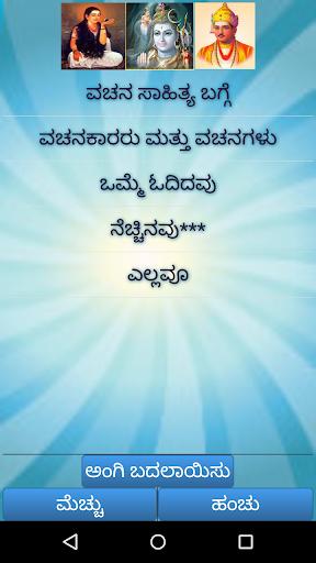 Vachana Sahitya ವಚನ ಸಾಹಿತ್ಯ