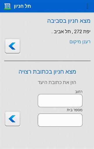 【免費旅遊App】תל חניון-APP點子