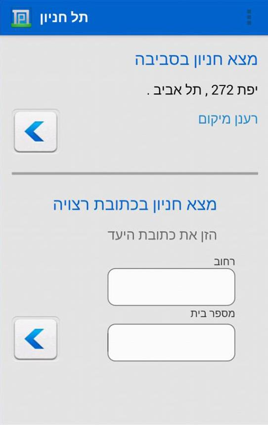 ‫תל חניון‬‎- screenshot