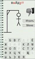 Screenshot of виселица игра слов бесплатно
