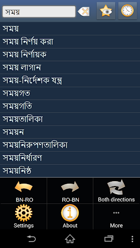 Bengali Romanian dictionary