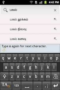 Lipikaar Tamil Keyboard Trial - screenshot thumbnail