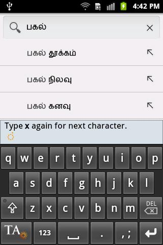 Lipikaar Tamil Keyboard Trial- screenshot