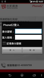台新證券-PhoneEZ