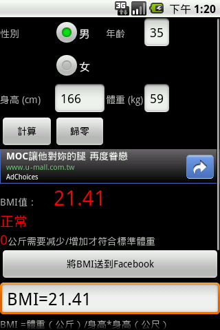 BMI - screenshot