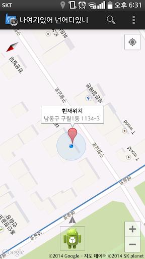 [Free] 내 위치 전송 지도 캡쳐 및 전송