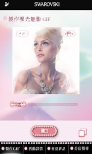 Swarovski GIF- screenshot thumbnail