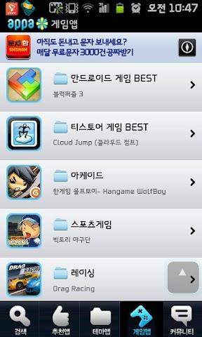 오늘의무료 게임 필수어플 추천 - 앱빠 (APPA) 스크린샷3