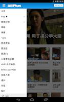 Screenshot of 壹週Plus