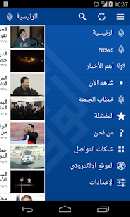 Alwefaq- screenshot thumbnail