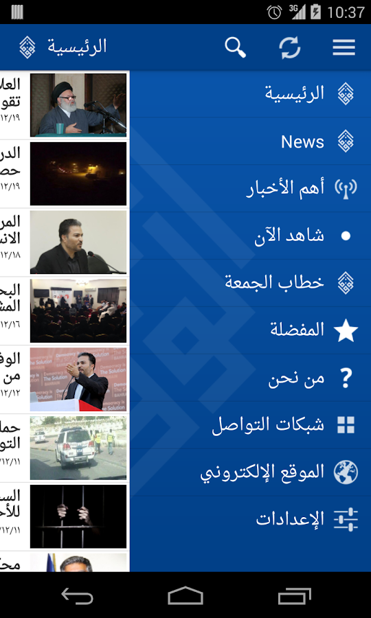 Alwefaq- screenshot