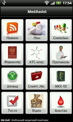 【免費醫療App】Справочник врача: MedAssist-APP點子