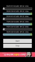 Screenshot of 초간단진동기