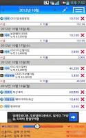 Screenshot of New HBook(hbook) 가계부
