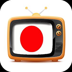 日本のテレビ番組 Japan TV Listings -今夜 for Android