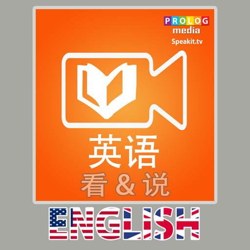 英语 @ Speakit.tv 教育 App LOGO-硬是要APP
