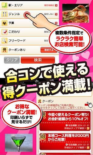 「合コン向け店検索アプリ」~成功への道~