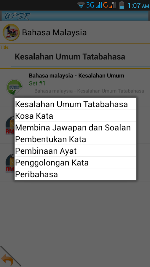 UPSR - screenshot