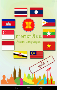 ภาษาอาเซียน (Asean Languages) - screenshot thumbnail