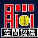 脳で遊ぼう‐空間認識編‐ icon