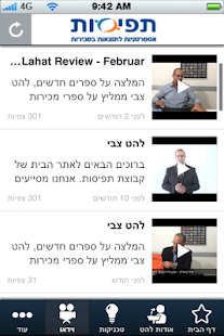 ‫תפיסות‬‎- screenshot thumbnail