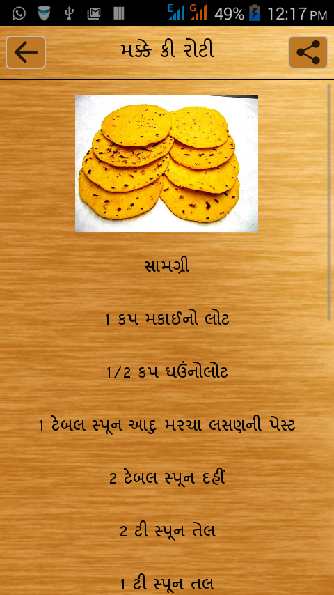 Punjabi recipes in gujarati google play store revenue download screenshots forumfinder Image collections
