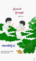 Screenshot of Burmese (Myanmar) Comic 1