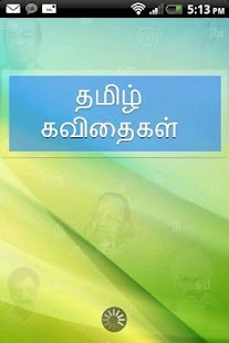 Tamil Kavithaigal   Android Apps on Google Play