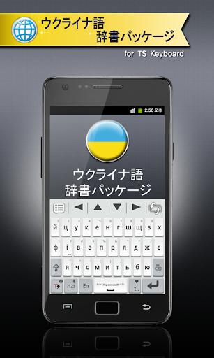 ウクライナ語for TSキーボード