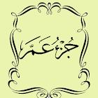 Al Quran Juz 'Amma icon