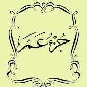 Al Quran Juz 'Amma