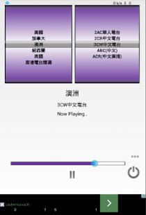 華人電台收音機