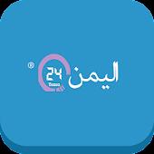 اخبار اليمن 24