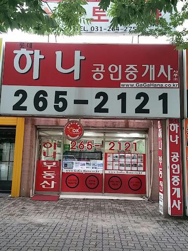 상현동롯데하나공인중개사